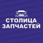 Столица Запчастей, ООО