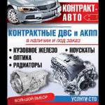 КОНТРАКТ-АВТО