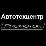 Автотехцентр ProMotor (ПроМотор)