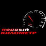 Первый километр