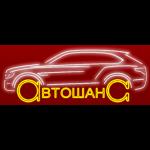 АВТОШАНС, ООО