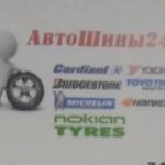 АвтоШины 24, интернет магазин шины и диски