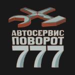 ПОВОРОТ 777