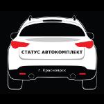 Статус Автокомплект