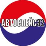 АВТОСПЕЙС32