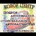 Колор-Центр, стол-заказов автозапчастей