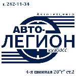 Авто-Легион КУЗБАСС