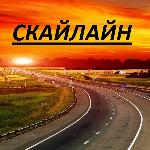 СКАЙЛАЙН