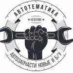 Автотематика