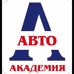 АвтоакадемиЯ