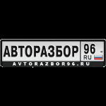 Авторазбор96