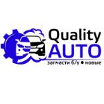 Авторазбор QualityAuto