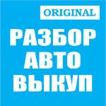 Авторазборка иномарок 'ORIGINAL'