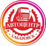 Автоцентр Хабаровск