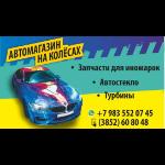 АвтоМагазин на Колесах
