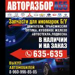 Авторазбор А55