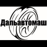 ООО «Дальавтомаш»