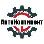АвтоКонтинент