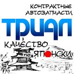 Триал