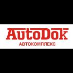 Автокомплекс Autodok