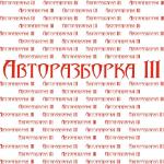Авторазборка 111