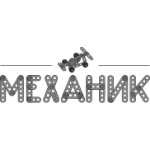Авторазборка МЕХАНИК