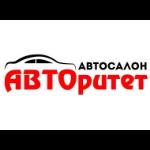 АВТОСАЛОН АВТОРИТЕТ