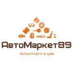 Автомаркет89