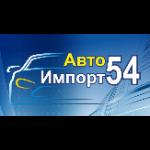 АвтоИмпорт54