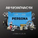 Персона