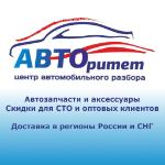 Авторазбор АВТОритет на Молодежной