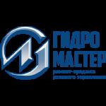 Гидро Мастер