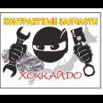 Хоккайдо, контрактные запчасти, Красноярск
