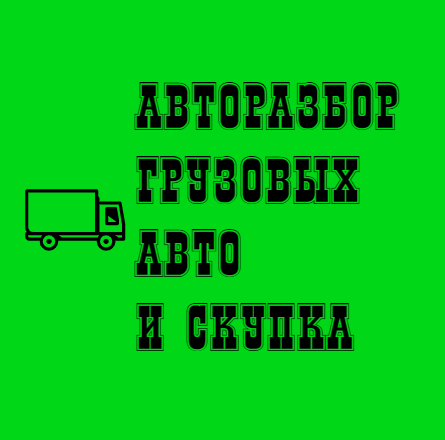 ГРУЗОВАЯ РАЗБОРКА/СКУПКА