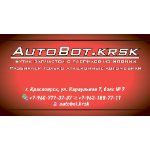 AutoBot.krsk