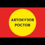 Автокузов-Ростов