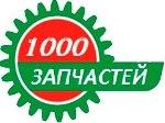 1000 Запчастей, ООО
