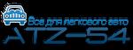 ATZ 54