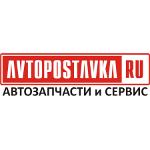 АВТОПОСТАВКА.рф