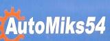 АвтоМикс54