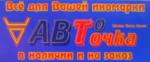 АВТОТОЧКА