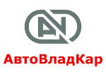 АВТОВЛАДКАР, группа компаний