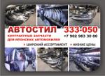 АвтоСтил42