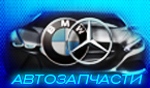 Автозапчасти Mercedes BMW BM-parts