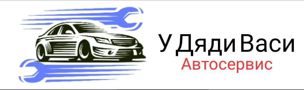 Автосервис У дяди Васи