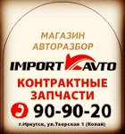 Import Avto на Тверской 1