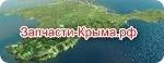 Запчасти Крыма