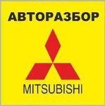 Авторазбор Mitsubishi