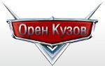 ОренКузов