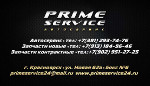 PrimeServise